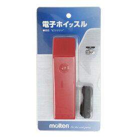 【8月11日までエントリーででP5倍~】モルテン(molten) 電子ホイッスル RA0010-R (Men's、Jr)