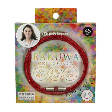 ファイテン(PHITEN) RAKUWA磁気チタンネックレス ボルドー/メタリックレッド 45cm 0217TG743152 (Men's、Lady's、Jr)