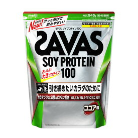 ザバス(SAVAS) ソイプロテイン100 ウェイトダウン ココア味 CZ7472 大豆 減量 945g 約45食入 (メンズ、レディース)