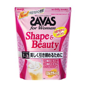 ザバス(SAVAS) フォーウーマン シェイプ&ビューティ ミルクティー風味 大豆 減量 945g 約45食入 (メンズ、レディース)