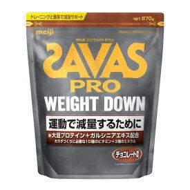 ザバス(SAVAS) アスリートウェイトダウン チョコレート風味 2630895 大豆 減量 トレーニング 945g 約45食入 (メンズ、レディース)