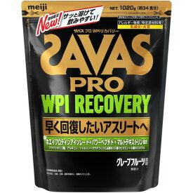 ザバス(SAVAS) プロ WPIリカバリー グレープフルーツ味 1020g 約34食入 2631077 プロテイン (メンズ、レディース)