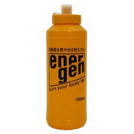 エネルゲン(energen) エネルゲン スクイズボトル 1000ml ESBNEWエネルゲンSQボトル (メンズ、レディース、キッズ)
