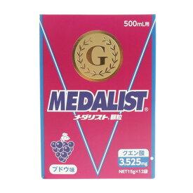 メダリスト(MEDALIST) メダリスト顆粒 500ml用 ブドウ味 12袋入 889897 180g (メンズ、レディース)