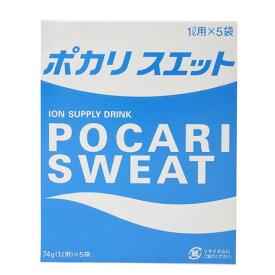 【買いまわりでポイント最大10倍!】ポカリスエット(POCARI SWEAT) ★ポカリスエットパウダー 1L用 5袋入り (Men's、Lady's、Jr)