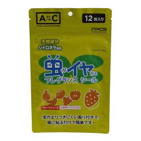 パフォーマンスギア(PG) 虫よけシール 913PA8CM6684フルーツ オンライン価格 (メンズ、レディース、キッズ)
