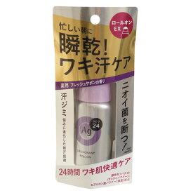 資生堂(SHISEIDO) AGD24 デオドラントロールオンEX フレッシュサボンの香り 40mL (メンズ、レディース、キッズ)