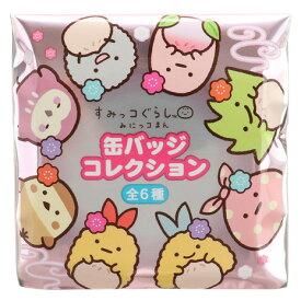 すみっコぐらし みにっコまんシリーズ 缶バッジコレクション AY42901 (Men's、Lady's、Jr)