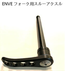 ENVE(エンヴィ)フロントフォーク用パラゴンマシンワークス スルーアクスル M12×1.5 【ディスクロード】