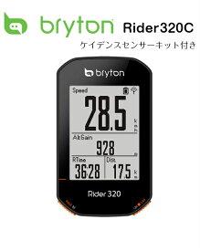 bryton(ブライトン) Rider320C (ライダー320C) ケイデンスセンサー付 TB0F0R320CBLK 【サイクルコンピューター】【サイコン】【サイクルメーター】【送料無料】