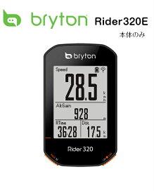 bryton(ブライトン) Rider320E (ライダー320E) 本体のみ TB0F0R320EBLK 【サイクルコンピューター】【サイコン】【サイクルメーター】【送料無料】