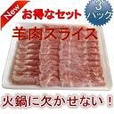 羊肉片 【3パックセット】 特選ラム肉薄切りスライス 300g×3 ニュージーランド産 冷凍食品 火鍋の具材【売れ筋】