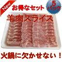 羊肉片【5パックセット】 特選ラム肉薄切りスライス 300g×5 冷凍食品 火鍋の具材