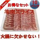 特選羊肉片【10パックセット】 ラム肉薄切りスライス 冷凍食品 300g×10