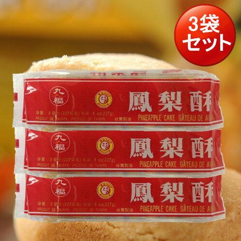 九福鳳梨酥【3袋セット】 パイナップルケーキ 227g×3 台湾名産 お土産用 冷凍商品と同梱不可【売れ筋】