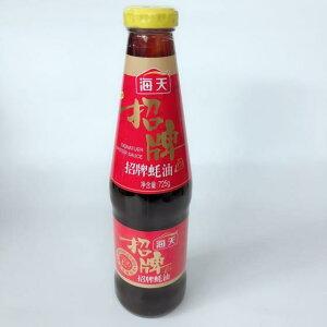 海天招牌耗油 牡蠣油 オイスターソース 冷凍商品と同梱不可 徳用 中華食材 中華料理に 725g