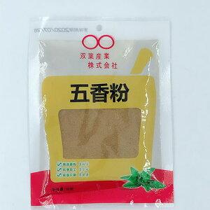 五香粉(ウーシャンフェン) スパイス パウダー 香辛料 中華調味料 30g