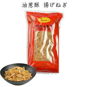 油葱酥 揚げねぎ(フライドエシャロット) 油ねぎ 赤ネギ 中国産 250g