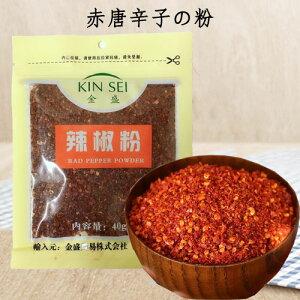 唐辛子粉  赤唐辛子の粉 パウダー 中華調味料 四川料理に欠かせない 40g