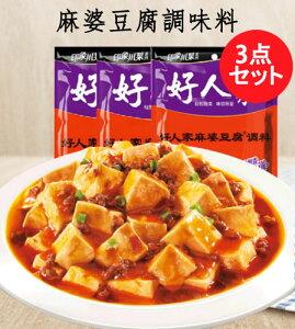 好人家麻婆豆腐調料(マーボー豆腐)【3点セット】 中華食材 中華調味料 80g×3