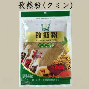 クミンパウダー(孜然粉) スパイス 香辛料 中華食材 中華調味料 50g