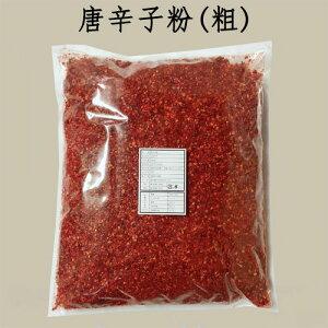 朝天辣椒粉 1kg 唐辛子粉(粗) 赤唐辛子 中華調味料 四川料理に欠かせない
