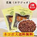 ネコポス送料無料! 花椒粒2袋セット(ホワジャオ) 貴重な花山椒の粒 四川料理の定番調味料 香辛料 スパイス 30g×2 …