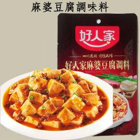 好人家麻婆豆腐調料(マーボー豆腐) 本場麻婆豆腐の素 中華食材 しびれる辛さ 中華調味料 本格四川料理 中国産 80g