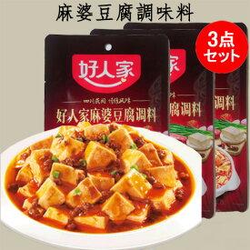 好人家麻婆豆腐調料(マーボー豆腐)3点セット 本場麻婆豆腐の素 中華食材 しびれる辛さ 中華調味料 本格四川料理 80g×3
