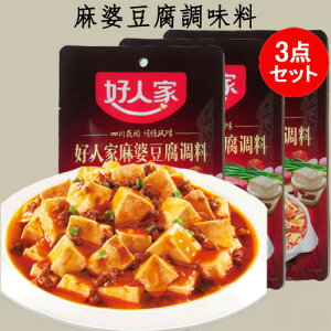 好人家麻婆豆腐調料(マーボー豆腐)3点セット 中華食材 中華調味料 80g×3