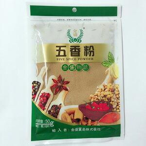 五香粉(ウーシャンフェン) ミックススパイス パウダー 混合香辛料 中華調味料 50g