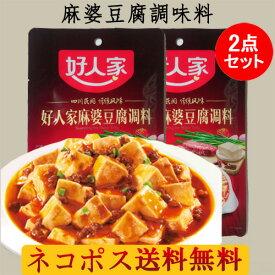 好人家麻婆豆腐調料(マーボー豆腐)2点セット 本場麻婆豆腐の素 しびれる辛さ 中華食材 本格四川料理 中華調味料 80g×2 中国産