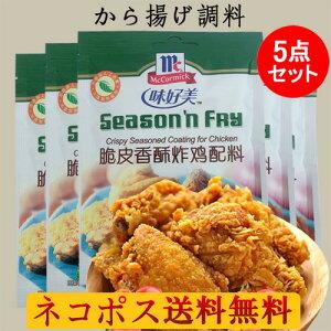 味好美 脆皮香酥炸鶏調料5点セット から揚げ粉 mccormick 唐揚げ用調味料 中華調味料 45g×5 中国産