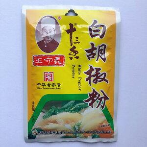 王守義 白胡椒粉 スパイス パウダー 香辛料 中華調味料 30g 中国産