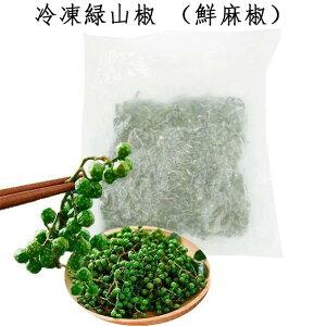冷凍緑山椒(鮮麻椒) さんしょ サンショ 冷凍食品 業務用 中華食材 中国産 400g