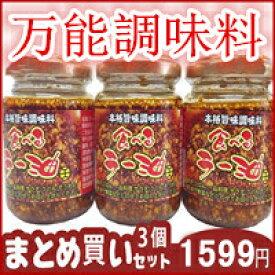 送料無料(沖縄以外)!食べるラー油3点セット まとめ買い 具がたっぷり ごはんがすすむラー油 万能調味料 日本産