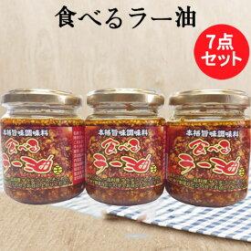 食べるラー油7点セット まとめ買い 備蓄食 話題の人気商品 具がたっぷり 日本産