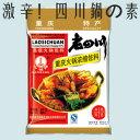 『老四川』火鍋の素 激辛 火鍋にしゃぶしゃぶに炒め物の調味料  本格的な味 400g
