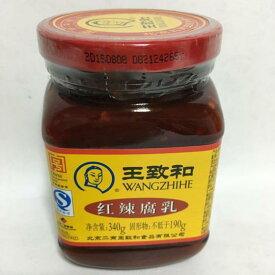 王致和 紅辣腐乳(発酵豆腐)中華みそ 340g 冷凍商品と同梱不可