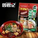 周君記麻辣湯底料 中華調味料 中華食材 中華物産 火鍋の素 300g