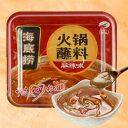 【新品】海底撈火鍋占料(麻辣味) 140g 中華調味料 しゃぶしゃぶ鍋用の特製タレ 鍋料理に欠かせない 中華鍋のタレ
