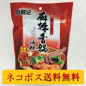 ネコポス送料無料! 周君記麻辣香鍋調料 マーラー鍋の素 辛口 中華調味料 200g