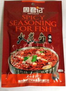 周君記水煮魚調料 鍋の素 辛口 麻辣水煮魚の素 魚スープの素 中華調味料 165g 唐辛子の辛さと山椒の痺れが絶妙に