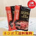 海底撈 清油火鍋調料【2袋セット】 鍋の素 辛口 中華調味料 220g×2袋
