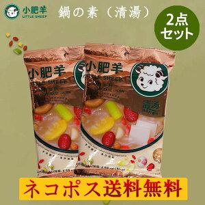 小肥羊鍋の素(清湯)【2袋セット】 130g×2 中華調味料 本場中華火鍋底料 中華料理用 中華食材