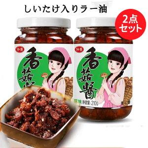 仲景香姑醤(原味)2点セット しいたけ入りラー油 中華調味料 中華食材 中華物産 中国産 210g×2