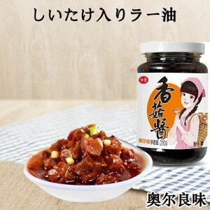 仲景香姑醤(奥爾良味) しいたけ入りラー油 中華調味料 中華食材 中華物産 中国産 210g
