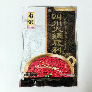 白家四川火鍋底料 中華調味料 辛口 四川料理に しゃぶしゃぶ用 中華鍋の素 200g
