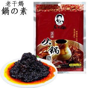 老干媽鍋の素 火鍋料 香味調味料 辛口 しゃぶしゃぶに 中華食材 火鍋 底料 中国産 160g