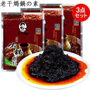 老干媽鍋の素3点セット 火鍋料 香味調味料 辛口 しゃぶしゃぶに 中華食材 火鍋 底料 中国産 160g×3